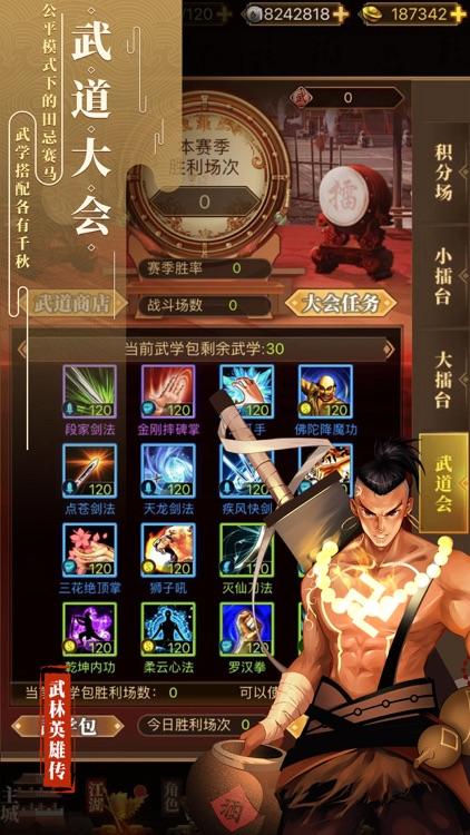 武林英雄传-佛系放置武侠手游