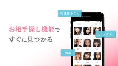 出会いのJメールでマッチング ScreenShot2