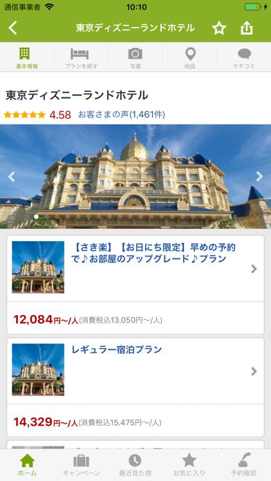 楽天トラベル - 旅行/出張に便利な宿泊検索/宿泊予約アプリ ScreenShot1
