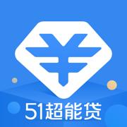 51超能贷-贷款搜索平台