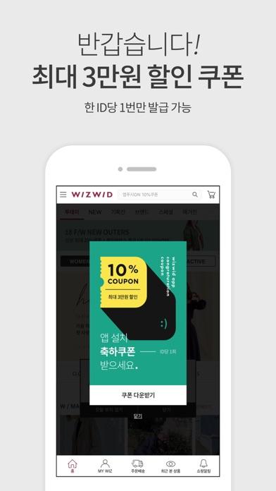 다운로드 위즈위드- 전세계 브랜드 쇼핑, WIZWID Android 용