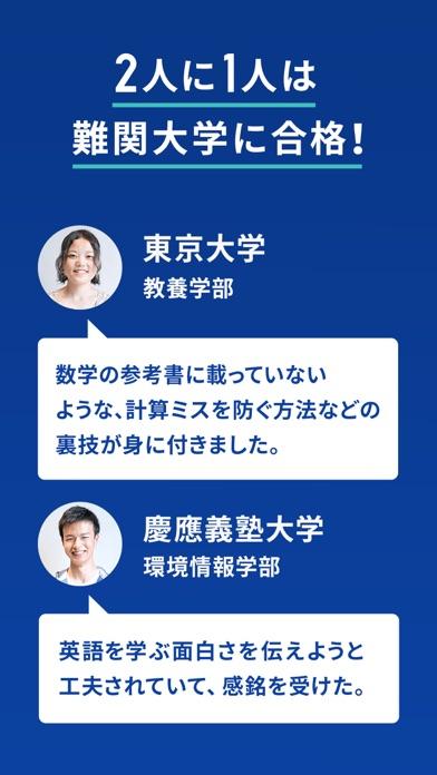 スタディサプリ ScreenShot7