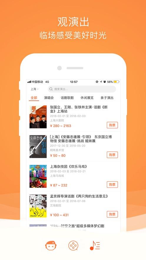 格瓦拉生活-你的文艺生活指南 App 截图