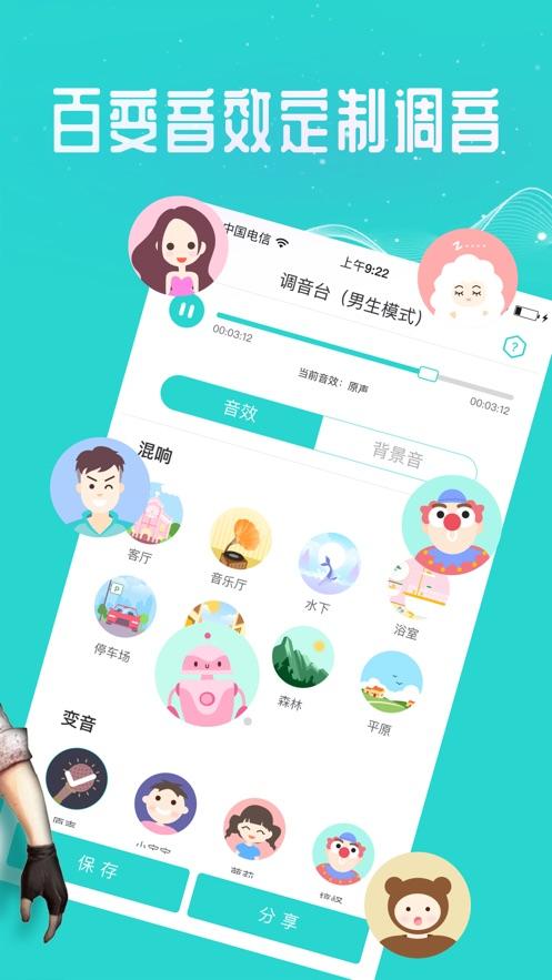 万能语音变声器-掌上吃鸡语音包 App 截图