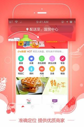 e篮子-手机上的菜市场 - náhled