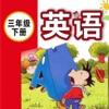 三年级下册英语 - 小学英语双语点读