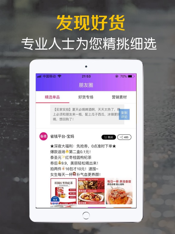 省钱平台-鲸选什么值得买的省钱快报app screenshot 9