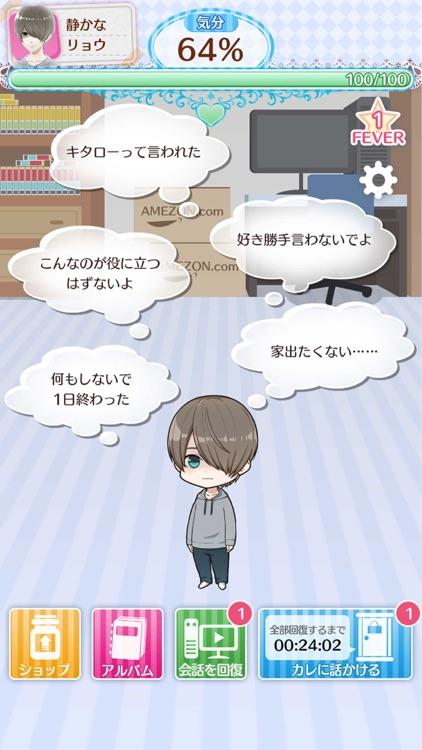 ひきこもり改造計画〜私だけのカレシ〜 screenshot-6