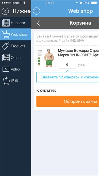 INDENA нижнее бельеСкриншоты 4