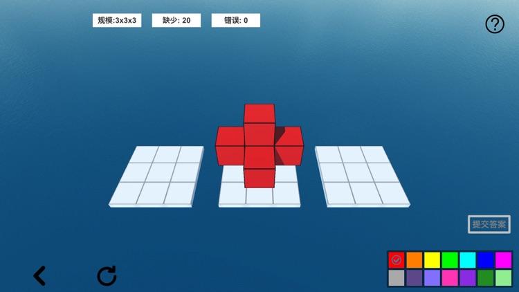 空间想象力2-spatial thing screenshot-0