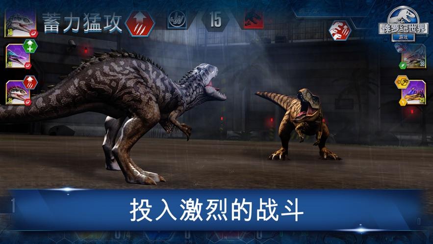 侏罗纪世界?: 游戏-4