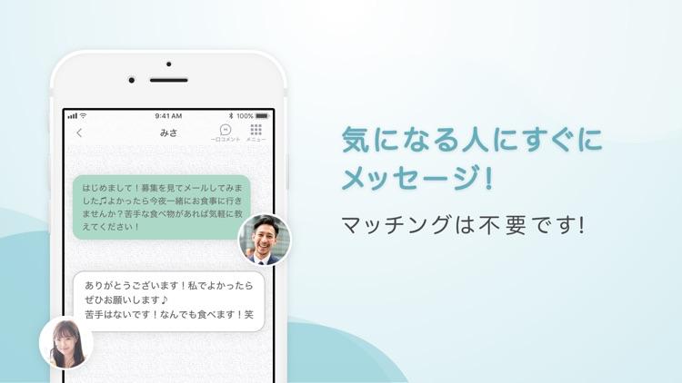 ワクワク-恋人探しの出会い系マッチングアプリ! screenshot-5