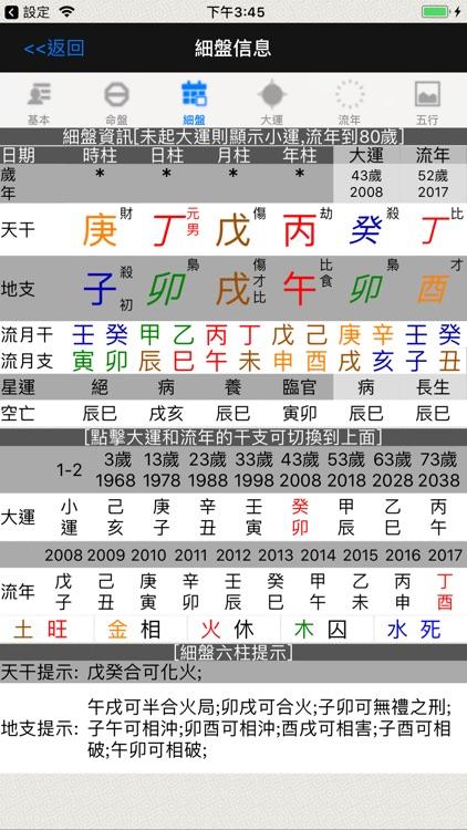 論八字(實用) screenshot-3