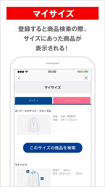 洋服の青山アプリ screenshot-3