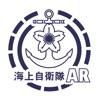 海上自衛隊AR - iPadアプリ