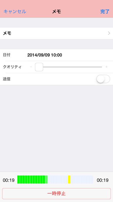 Audio Memos SE ScreenShot0