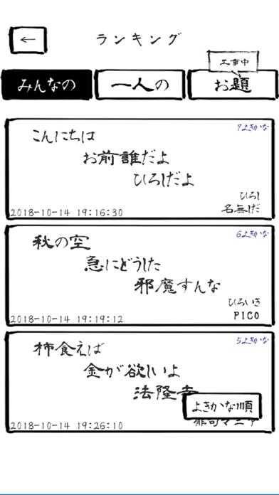 五七五オンライン screenshot1
