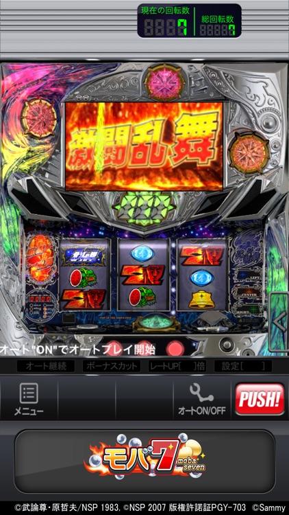 モバ7 screenshot-1