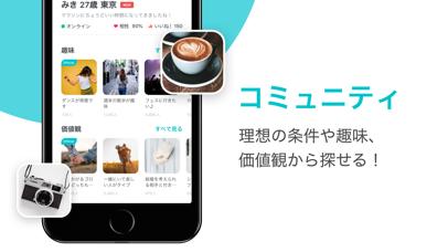 Pairs(ペアーズ) 恋活・婚活の出会い マッチングアプリスクリーンショット