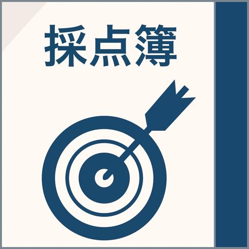 Japanese archery Score Book