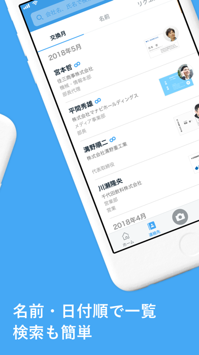 Eight - シェアNo.1名刺アプリ ScreenShot2