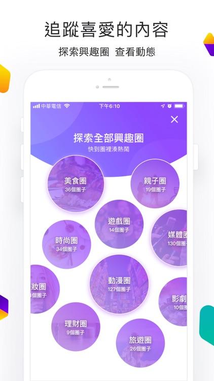 Yahoo奇摩 screenshot-3