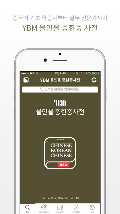 YBM 올인올 중한중 사전 - ChKoCh DIC
