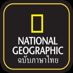 National Geographic ภาษาไทย на пк