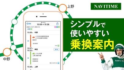 NAVITIME(乗換と地図の総合ナビ) ScreenShot7