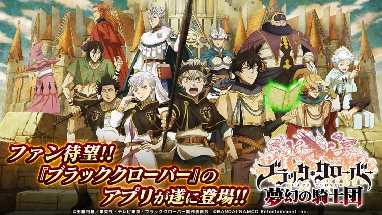ブラッククローバー 夢幻の騎士団 screenshot-0