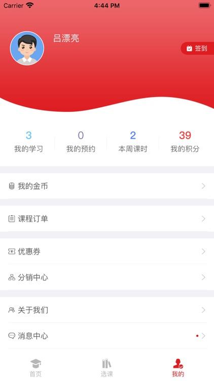 燃天网校 screenshot-3