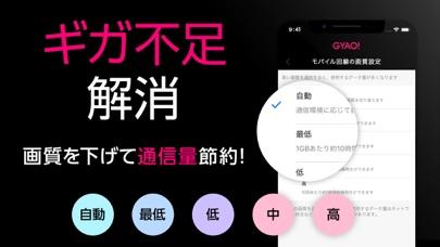GYAO! / ギャオ ScreenShot6