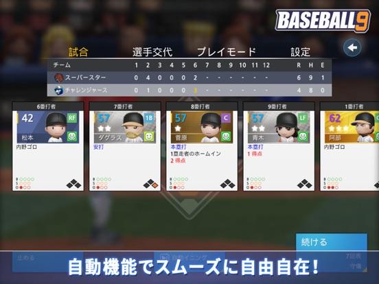 プロ野球ナインのおすすめ画像5