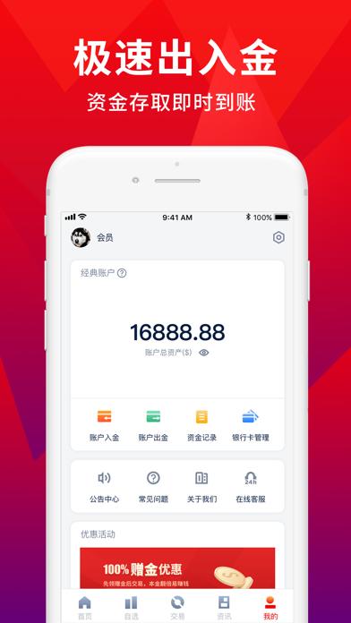 利达期货交易-黄金白银开户和期货交易 screenshot three