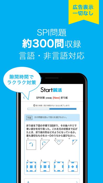 Start就活-新卒のための効率的な就職活動アプリのおすすめ画像3