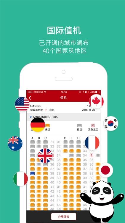 Air China screenshot-3