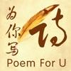 为你写诗-让诗歌滋养你的心灵