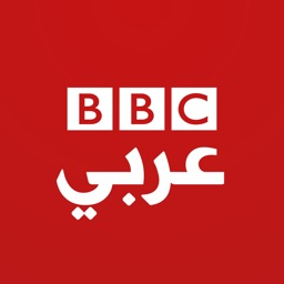 بي بي سي عربي