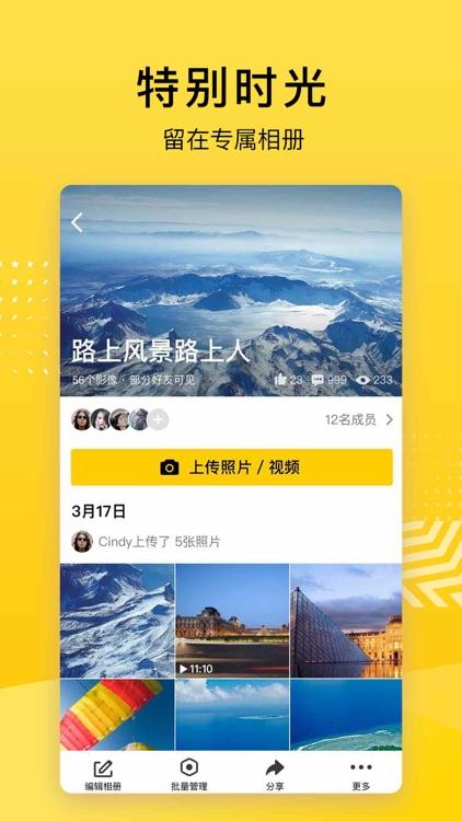 QQ空间 screenshot-3