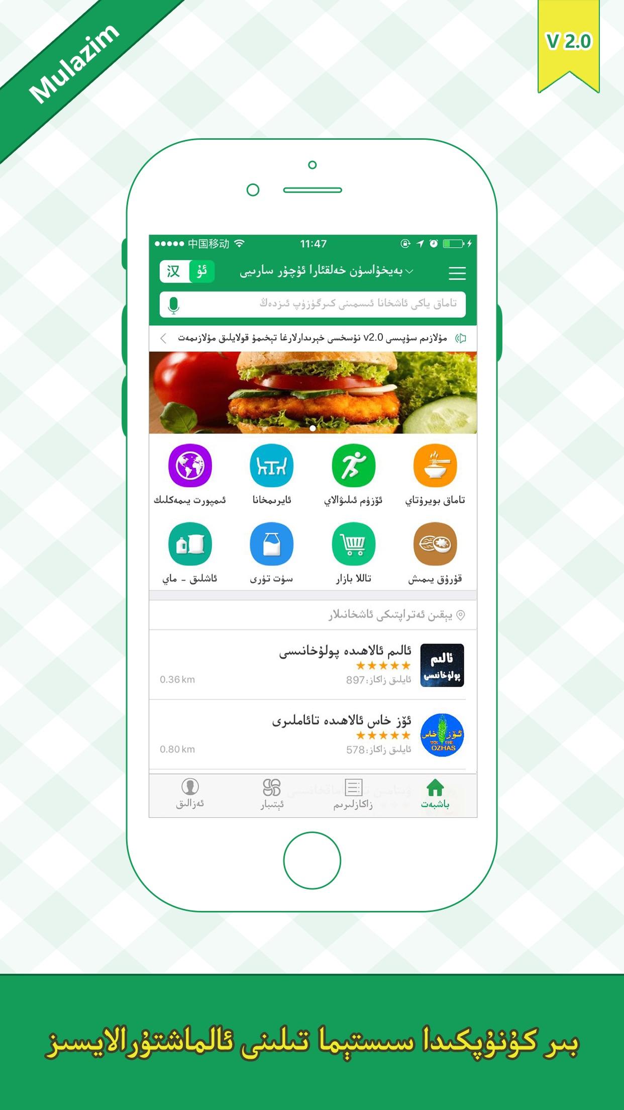 Mulazim Screenshot