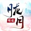 胧月传说-剑侠修仙传说 - Guangzhou Hanyuan Communication Technology Co., Ltd