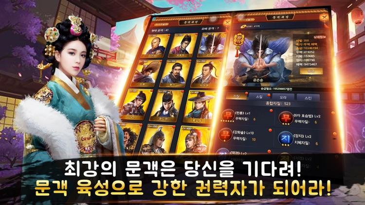 왕이되는자 - 서민에서 왕까지, 세상을 흔드는 자 screenshot-3