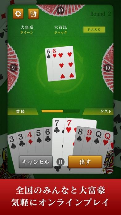 大富豪 マスター screenshot1