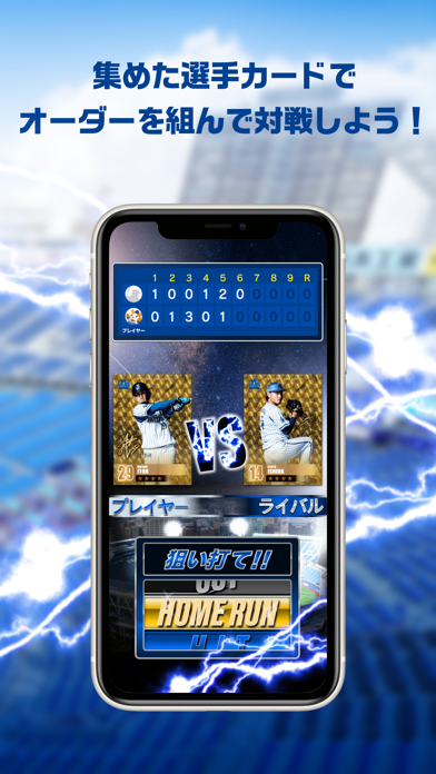 MY BAYSTARS ScreenShot4