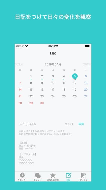 禁欲カウンター - 男を上げる禁欲サポーター screenshot-4