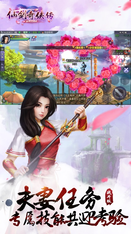 仙剑奇侠传Online screenshot-3