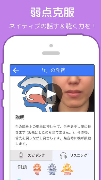 毎日英語 音声で英語を学習して単語を管理できるアプリのおすすめ画像4