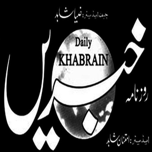 Daily Khabrain - Channel 5