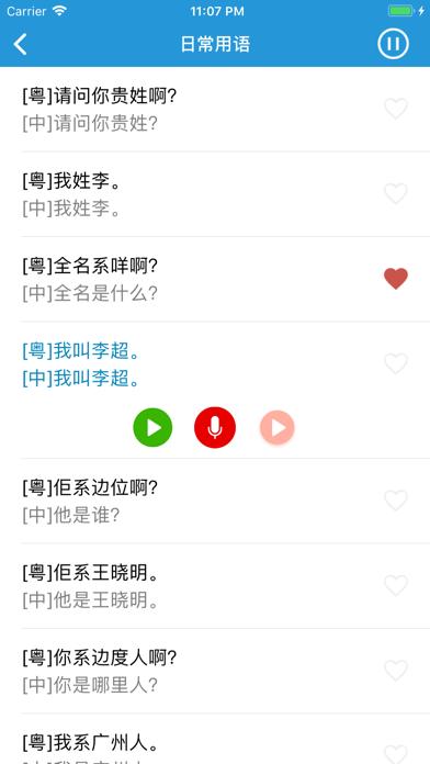 学粤语-轻松学说广东话のおすすめ画像2