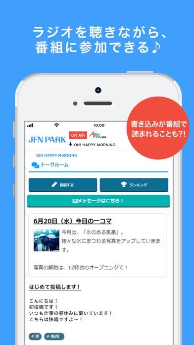 JFN PARK(ラジオ)のおすすめ画像4